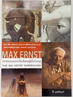 MAX ERNST ศิลปินเซอร์เรียลิสม์ผู้ยิ่งใหญ่