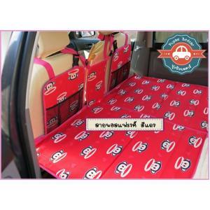 ที่นอนในรถ พอลแฟรงค์ สีแดง