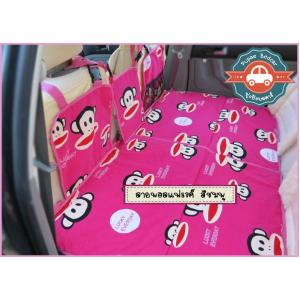 ที่นอนในรถ พอลแฟรงค์ สีชมพู