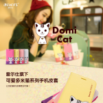 LEIERS เคสฝาพับ Domi Cat 3D Galaxy S6 Edge