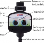 วาล์วตั้งเวลารดน้ำอัตโนมัติ ใช้แบตเตอรี่ (AAA x 2) Electric water timer