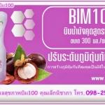BIM100 (บิม100) คืออะไร? ซื้อบิมลำลูกกา