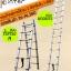 บันไดอลูมิเนียม ยืดหดได้ Extend Ladder รุ่น IN-AL380 thumbnail 5