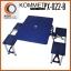 โต๊ะปิกนิกพับได้ KOMMET รุ่น PX-022-B (สีน้ำเงิน) thumbnail 5
