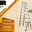 บันไดอลูมิเนียม ยืดหดได้ Extend Ladder รุ่น IN-AL502 thumbnail 5