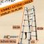 บันไดอลูมิเนียม ยืดหดได้ Extend Ladder รุ่น IN-AL380 thumbnail 7