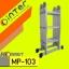 MP-103:บันไดอลูมิเนียม พับได้ 4 ท่อน ยาว 3.7 เมตร thumbnail 1