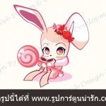 รูปการ์ตูนกระต่ายน่ารัก ท่าเอียงข้าง