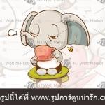 รูปการ์ตูนช้าง นั่งถือถ้วยชา
