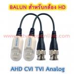 Balun HD VB-200