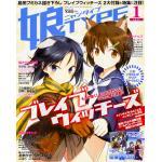นิตยสารการ์ตูนญี่ปุ่น Nyan Type (ภาษาญี่ปุ่น)