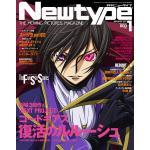 นิตยสารการ์ตูนญี่ปุ่น Newtype (ภาษาญี่ปุ่น)