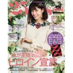 นิตยสารแฟชั่นดาราญี่ปุ่น 25ans mini (ภาษาญี่ปุ่น)