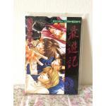 <พร้อมส่ง> หนังสือรวมภาพ โปสการ์ด ไซยูกิ 4 แสบซ่าส์ล่าอสูร Saiyuki