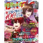 นิตยสารการ์ตูนญี่ปุ่น B's-LOG (ภาษาญี่ปุ่น)