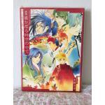<พร้อมส่ง> หนังสือรวมภาพ ลัดฟ้าข้ามพิภพ Harukanaru Toki no Naka de