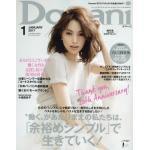 นิตยสารแฟชั่นดาราญี่ปุ่น Domani (ภาษาญี่ปุ่น)