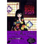 <สอบถามราคา> หนังสือไกด์บุ๊คสัญญามรณะ ธิดาอเวจี HELL GIRL สาวน้อยจากนรก Jigoku Shoujo เล่ม2