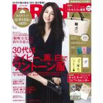 นิตยสารแฟชั่นดาราญี่ปุ่น In Red (ภาษาญี่ปุ่น)