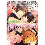 <สอบถามราคา> หนังสือรวมภาพ Junjou Romantica