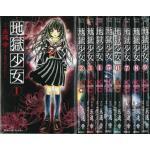 <สอบถามราคา> หนังสือการ์ตูนสัญญามรณะ ธิดาอเวจี HELL GIRL สาวน้อยจากนรก Jigoku Shoujo (ภาษาญี่ปุ่น)