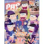 นิตยสารการ์ตูนญี่ปุ่น PASH! (ภาษาญี่ปุ่น)