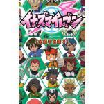 <สอบถามราคา> หนังสือการ์ตูน แฟนบุ๊ค Special นักเตะแข้งสายฟ้า Inazuma Eleven ภาษาญี่ปุ่น (มีหลายเล่ม)