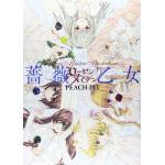 <สอบถามราคา> หนังสือรวมภาพ โรเซน ไมเดน Rozen Maiden PEACH-PIT