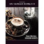 <สอบถามราคา> หนังสือโน๊ตเปียโน คิงดอม ฮารตส์ Kingdom Hearts Note Piano เล่ม1