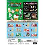 <สอบถามราคา> ชุดโมเดล ของเล่นจิ๋ว Re-ment เฮลโลคิตตี้ Hello Kitty ชุดร้านกาแฟ