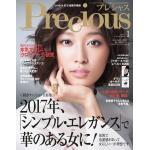 นิตยสารแฟชั่นดาราญี่ปุ่น Precious (ภาษาญี่ปุ่น)