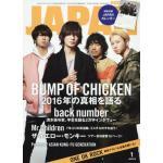 นิตยสารดนตรี นักร้องญี่ปุ่น ROCKIN'ON JAPAN (ภาษาญี่ปุ่น)