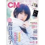 นิตยสารแฟชั่น ดารา นักร้องญี่ปุ่น CM NOW (ภาษาญี่ปุ่น)
