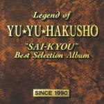 <สอบถามราคา> ซีดีเพลง ซาวด์แทร็ก YuYu Hakusho คนเก่งฟ้าประทาน