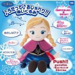 <สอบถามราคา> ตุ๊กตาพูดได้ อันนา Frozen โฟรเซ่น ผจญภัยแดนคำสาปราชินีหิมะ
