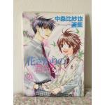 <พร้อมส่ง> หนังสือรวมภาพ สลับขั้วมาลุ้นรัก Hana Kimi