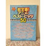 <พร้อมส่ง> หนังสือโน๊ตเปียโนการ์ตูนอนิเมะ Best Hits รวมเล่ม 50 เพลง