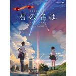 <สอบถามราคา> หนังสือโน๊ตเปียโน ระดับปลาย Kimi no Na wa (Your Name) หลับตาฝัน ถึงชื่อเธอ เล่ม3