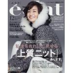 นิตยสารแฟชั่นดาราญี่ปุ่น eclat (ภาษาญี่ปุ่น)