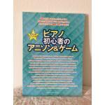 <พร้อมส่ง> หนังสือโน๊ตเปียโนการ์ตูนอนิเมะ & เกมส์ แบบรวมเล่ม แบบง่ายสำหรับเริ่มเล่น