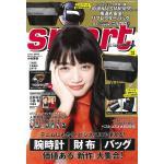 นิตยสารแฟชั่นดาราญี่ปุ่น smart (ภาษาญี่ปุ่น)
