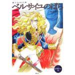 <สอบถามราคา> หนังสือรวมภาพ แฟนบุ๊ค กุหลาบแวร์ซายส์ Rose of Versailles เล่ม2