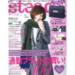 นิตยสารแฟชั่นดาราญี่ปุ่น steady. (ภาษาญี่ปุ่น)