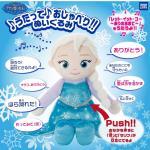 <สอบถามราคา> ตุ๊กตาพูดได้ เอลซ่า Frozen โฟรเซ่น ผจญภัยแดนคำสาปราชินีหิมะ