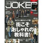 นิตยสารแฟชั่นดาราญี่ปุ่น Men's JOKER (ภาษาญี่ปุ่น)