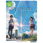 <สอบถามราคา> หนังสือโน๊ตเปียโน Kimi no Na wa (Your Name) หลับตาฝัน ถึงชื่อเธอ เล่ม1