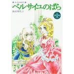 <สอบถามราคา> หนังสือรวมภาพ แฟนบุ๊ค กุหลาบแวร์ซายส์ Rose of Versailles เล่ม3