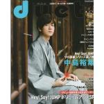 นิตยสารแฟชั่นดาราญี่ปุ่น duet (ภาษาญี่ปุ่น)