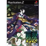 <สอบถามราคา> แผ่นเกมส์แท้ PS2 สัญญามรณะ ธิดาอเวจี HELL GIRL สาวน้อยจากนรก Jigoku Shoujo