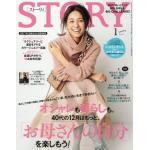 นิตยสารแฟชั่นดาราญี่ปุ่น STORY (ภาษาญี่ปุ่น)